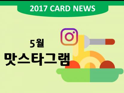 트렌드레터 5월호