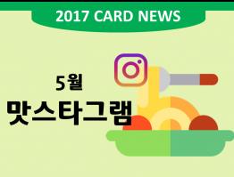 2017년 5월호