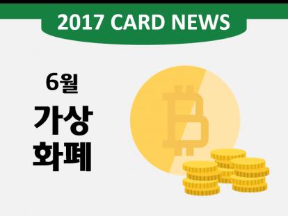 트렌드레터 6월호