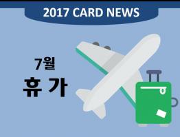 2017년 7월호
