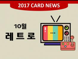 2017년 10월호
