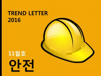 트렌드레터 11월호