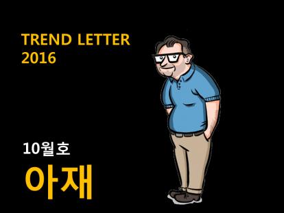 트렌트레터 10월호