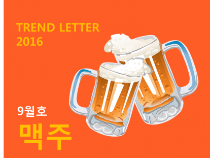 트렌드레터 9월호