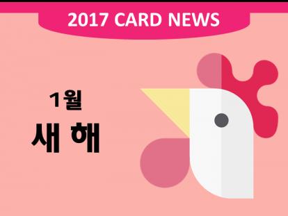 트렌드레터 1월호