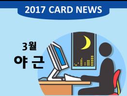 2017년  3월호