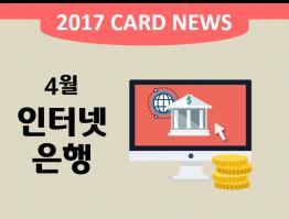 2017년 4월호