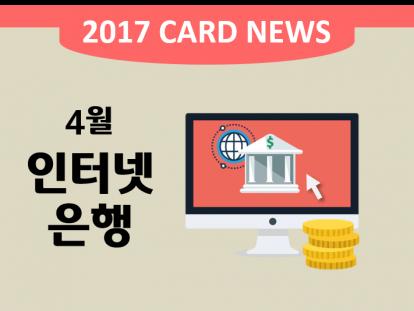 트렌드레터 4월호
